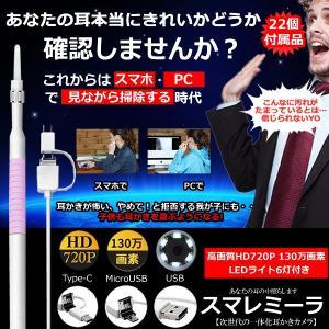 スマホで耳かき マイクロスコープ PC パソコン 掃除 LED6灯 高画質 130万画素 鼻 カメラ 耳垢 除去 顕微鏡 便利 アイテム SMAREMIRA