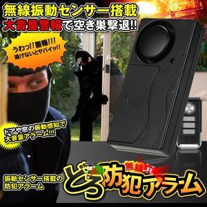 どろ防犯 無線 アラーム リモートコントロール PIR ドアアラーム センサー モーション検知 セキュリティ DOROBOUHAN