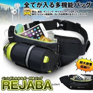 レジャバ バッグ ペットボトル ホルダー付き ランニング 防水 ウェストポーチ スボーツ用 ウェストバッグ 登山 遠足 夜間 旅行 REJABA|kasimaw