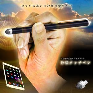神様タッチペン 高感度 タッチペン スタイラスペン タブレット スマトフォン スマホ 携帯 便利 おしゃれ 持ち歩き KAMITUCHP|kasimaw