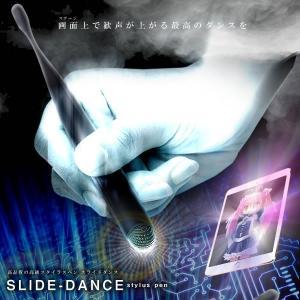 スライドダンス 高感度 タッチペン スタイラスペン タブレット スマトフォン スマホ 携帯 便利 おしゃれ 持ち歩き SLIDEDANCE|kasimaw