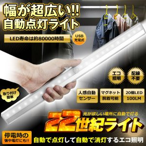 22世紀ライト ロング 20LED 人感センサー 照明 マグネット搭載 充電式 電気 廊下 家 リビング トイレ 間接照明 玄関 自動 22SEIKILT