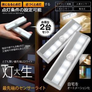 灯大生 LEDライト 2台セット 光センサー 人感センサー 照明 マグネット搭載 電気 廊下 家 リ...