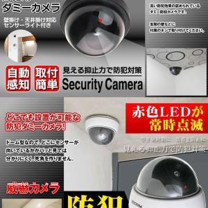 威嚇 ダミーカメラ LED センサーライト 防犯 配線不要 壁掛け 天井 簡単 抑止力 低コスト セキュリティ ドーム型 IKADAMICAM|kasimaw|03