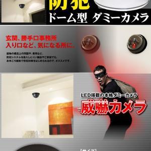 威嚇 ダミーカメラ LED センサーライト 防犯 配線不要 壁掛け 天井 簡単 抑止力 低コスト セキュリティ ドーム型 IKADAMICAM|kasimaw|04