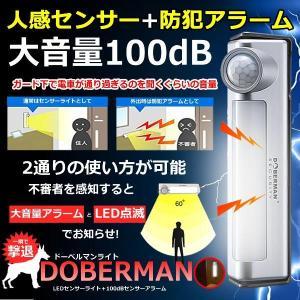 防犯アラーム LEDセンサーライト  一体型 1台2役 人感 大音量100db ブザー 自動 点灯 消灯 廊下 玄関 ドア 防犯グッズ 電池式 簡単取付 DOBERUMAN|kasimaw