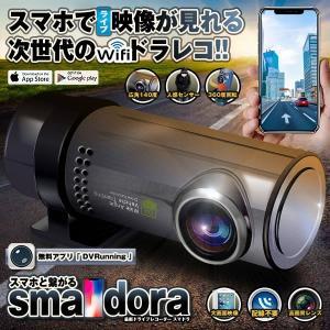 ドライブレコーダー WIFI スマホ 連携型 高画質 ループ録画 無線 ドライブ 旅 動画 モーション Gセンサー  iPhone Android SMADORA|kasimaw