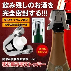 また飲みまストッパー お酒 ワイン シャンパン 密閉 ストッパー セーバー ステンレス コルク 栓抜き MATONOMIMASU|kasimaw