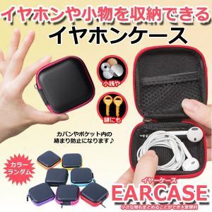 イヤホンケース ケース イヤフォン スマホ iphone 入れ ポーチ コンパクト 小さい 小物入れ 鍵 小銭 ピルケース EARCASE|kasimaw
