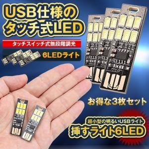 挿すライト 6LEDライト 3枚セット USB タッチスイッチ式 無段階調光 両面 USB接続 6LED 昼白色 照明 SASU-6LED|kasimaw