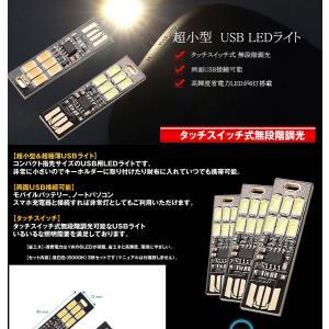 挿すライト 6LEDライト 3枚セット USB タッチスイッチ式 無段階調光 両面 USB接続 6LED 昼白色 照明 SASU-6LED kasimaw 03