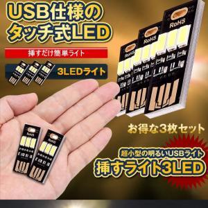 挿すライト 3LEDライト 3枚セット USB タッチスイッチ式 無段階調光 両面 USB接続 3LED 昼白色 照明 SASU-3LED|kasimaw