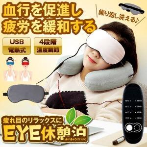 アイ休憩泊マスク USB 電熱式 4段階 温度調節 繰り返し 洗える シルク 目元 ヒーター タイマー付き EYEKYUUHAKU|kasimaw