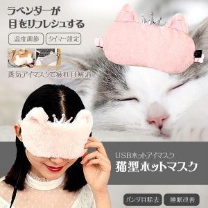 猫型ホットマスク USB アイマッサージャー 温度調節 タイマー設定 蒸気 疲れ目 熟睡 仕事 快眠グッズ NEKOHOTM|kasimaw