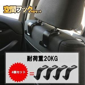 車用 空間フック 4台セット 車内 収納 シートバッグ ポケット かばん バッグ ホルダー 便利 グッズ おしゃれ KUUKANHUCK|kasimaw