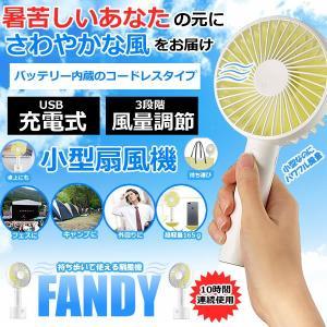 持ち歩ける 携帯 扇風機 USB扇風機 充電式 手持ち ハンディ ファン 卓上 オフィス アウトドア 風量3段階調節 小型 軽量 強風 風量 FANDY|kasimaw