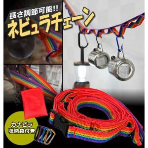ネビュラチェーン 収納袋 カラビナ10個付 ハンギングチェーン デイジー ロープ つりさげ キャンプ テント AZADA|kasimaw