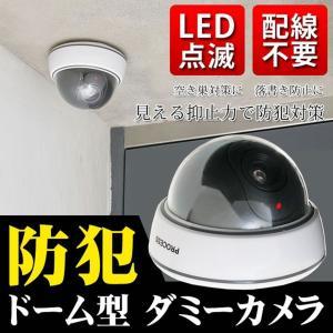 ドーム型 ダミー 防犯 カメラ 監視カメラ ダミーカメラ LED ライト 点灯 DAMICAME|kasimaw