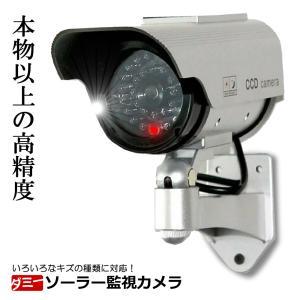 ダミー 監視 カメラ ソーラー 給電 防犯 抑止力 屋外 屋内 SOLACAME|kasimaw
