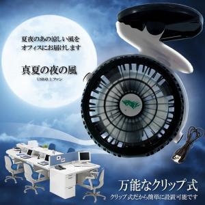真夏の夜の風 USB 卓上 ファン 扇風機 クリップ式 デスク オフィス パソコン PC 冷房 おしゃれ インテリア MANAFANTAKU|kasimaw