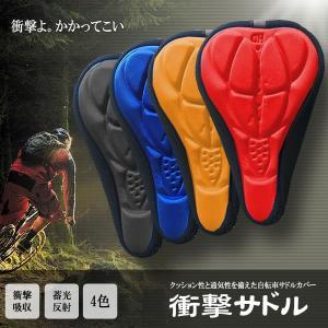 自転車用 衝撃サドルカバー サイクリング ロードバイク シティサイクル 反射 3D 立体 マウンテンバイク SHOUSADA|kasimaw