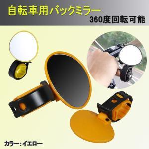 自転車 鏡 サイクル バック ミラー 360度 回転 安全 後方 確認 ドロップハンドル サイド セーフティ イエロー HANDORUMR|kasimaw