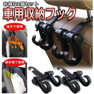 車用収納フック シートフック  買い物袋の荷崩れ防止 収納 有効活用 車  2-KFUKKU|kasimaw