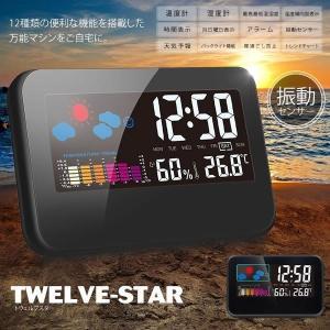 トウェルブスター 温湿度計 デジタル 湿度 温度 LCD大画面 カレンダー 傾向図 アラーム センサ...