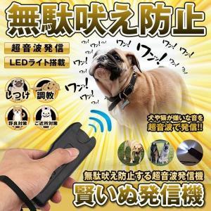 賢いぬ発信機 無駄吠え防止 犬 猫 ペット しつけ 調教 トレーニング ハンディ 超音波 LEDライト 鳴き声 便利 KASIKOINU|kasimaw