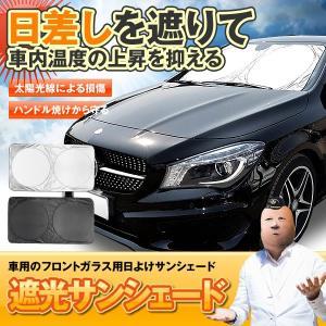 車用 遮光 サンシェード 日よけ フロント 車 汎用 カーテ...