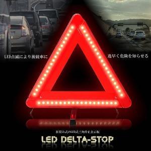 車用 LED デルタストップ 点滅 三角停止表示板 事故 折りたたみ式 非常時 反射板 昼夜間兼用型 追突事故防止 DELTASTOP|kasimaw
