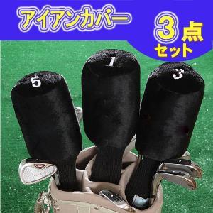 ゴルフヘッドカバー  ゴルフアイアンカバー ウッドカバー 新デザイン 3個 セット GRFHDKB|kasimaw