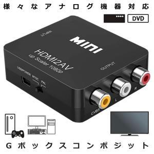 入力端子: HDMI端子 出力端子: AV コンポジット端子 対応信号: NTSC/PAL 電源仕様...