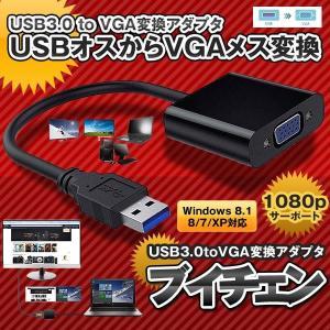 Vチェン USB3.0 to VGA変換 アダプタ ビデオグラフィック カード 1080p サーポート Windows 8.1 8 7 XP対応 VCHAIN|kasimaw