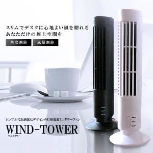ウィンドタワー タワーファン USB 扇風機 風量調節 角度調節 デスクトップ 卓上 オフィス スリム WINDTOWER|kasimaw