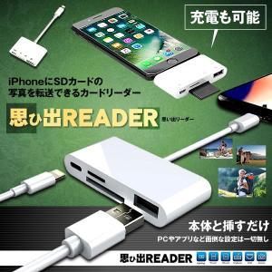 思ひ出リーダー Lightning SDカード カメラリーダー 充電 iPhone iPad 写真 ビデオ 4in1 Micro USB Lighting  OTG機能 OMOLIDER|kasimaw