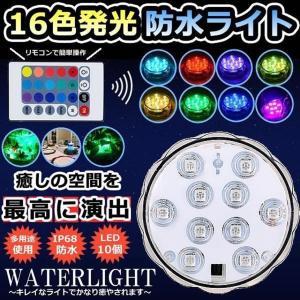 潜水 水中ライト LED 防水マルチカラー電池式 リモコン 操作 無線 10灯 LED インテリア お風呂 お庭 花瓶 水槽 金魚鉢 WATERLIGHT|kasimaw