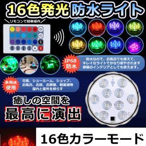 潜水 水中ライト LED 防水マルチカラー電池式 リモコン 操作 無線 10灯 LED インテリア お風呂 お庭 花瓶 水槽 金魚鉢 WATERLIGHT|kasimaw|02