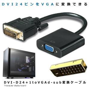 DVI-D 24+1 to VGA d-sub 変換アダプタ オス-メス dvi vga 変換ケーブル HDTV プラズマ DVD プロジェクタ 16cm DTOVADA|kasimaw