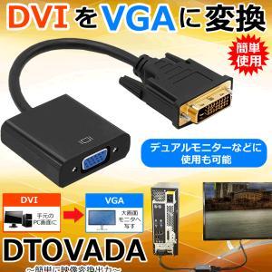 DVI-D 24+1 to VGA d-sub 変換アダプタ オス-メス dvi vga 変換ケーブル HDTV プラズマ DVD プロジェクタ 16cm DTOVADA|kasimaw|02