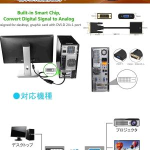 DVI-D 24+1 to VGA d-sub 変換アダプタ オス-メス dvi vga 変換ケーブル HDTV プラズマ DVD プロジェクタ 16cm DTOVADA|kasimaw|03