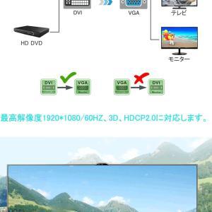 DVI-D 24+1 to VGA d-sub 変換アダプタ オス-メス dvi vga 変換ケーブル HDTV プラズマ DVD プロジェクタ 16cm DTOVADA|kasimaw|04