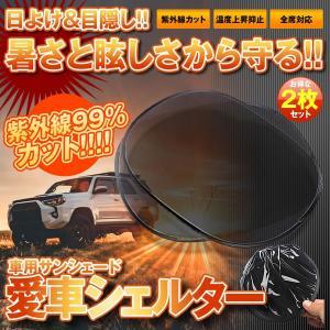 愛車 シェルター 2枚セット 車用 サンシェード 窓日よけ 紫外線カット 断熱 目隠し 簡単 着脱 カー用品 コンパクト 2-AISHERU|kasimaw
