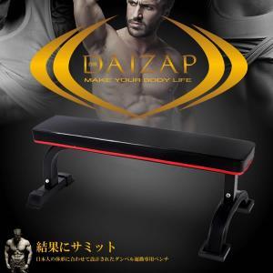 ダイザップ 台座 ベンチ  固定式 フラット トレーニング 筋トレ 腹筋 背筋 全身 ダンベル 自宅 マッスル DAIZAP|kasimaw