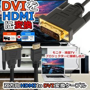 HDMI DVI 変換ケーブル 双方向 1080P 音声 HDMI DVI-D 変換アダプタ HDTV アダプタ HDTODADA|kasimaw