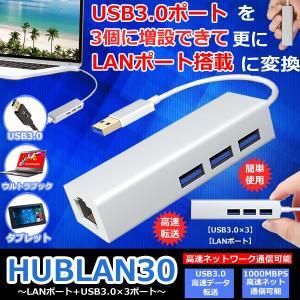 USBハブ 3.0 3ポート 増設 有線 LANアダプタ付き USB2.0 対応 バスパワー 高速ハブ データ転送 PC パソコン タブレット 軽量 コンパクト HUBLAN30|kasimaw