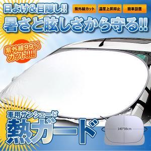 車用熱 ガード サンシェード 改良版 カーフロントカバー 四季用 遮光 落葉対策 防水 SUV車 普通車 外装 NETSUGUARD|kasimaw