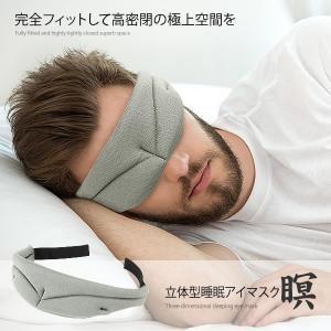 立体型 睡眠 アイマスク 瞑 形状記憶 男女兼用 超ソフト素材 睡眠 旅行 仮眠 ベッド 寝具 疲れ目 MEIMASK|kasimaw