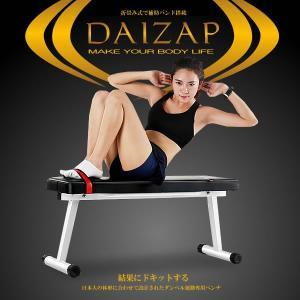ダイザップ2 折畳み式 補助バンド 台座 ベンチ フラット トレーニング 筋トレ 腹筋 背筋 全身 ダンベル 自宅 マッスル ORIDAIZAP2|kasimaw