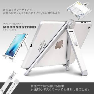 折畳み式 モダンドスタンド ipad iphone  タブレット用 ポータブル 折畳み式 ホルダー アーム MODANDSTAND|kasimaw